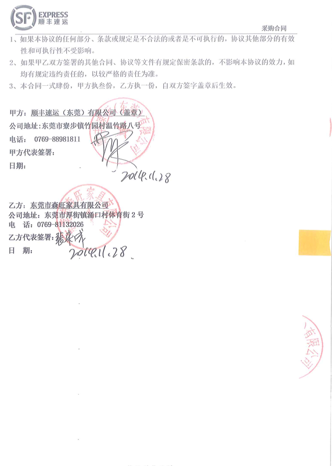 顺丰速运(东莞)有限公司采购合同
