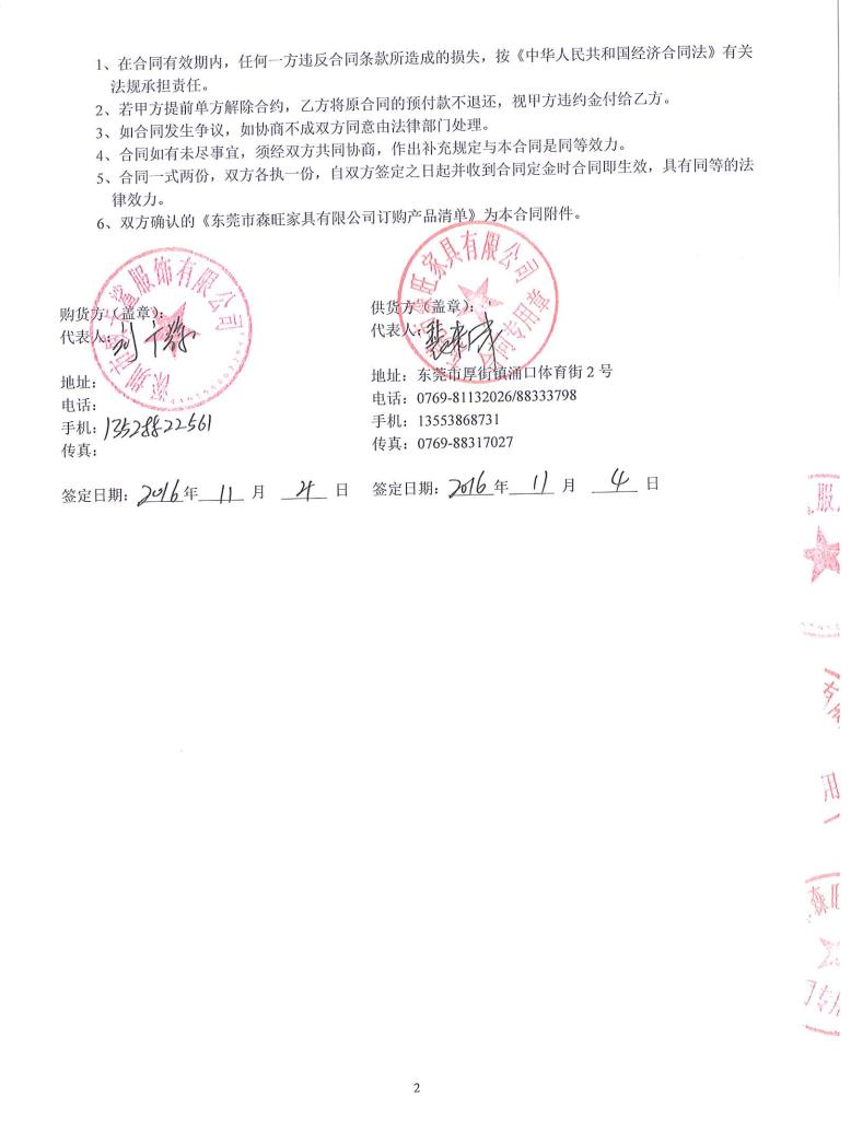 深圳市威卡鲨服饰有限公司合同