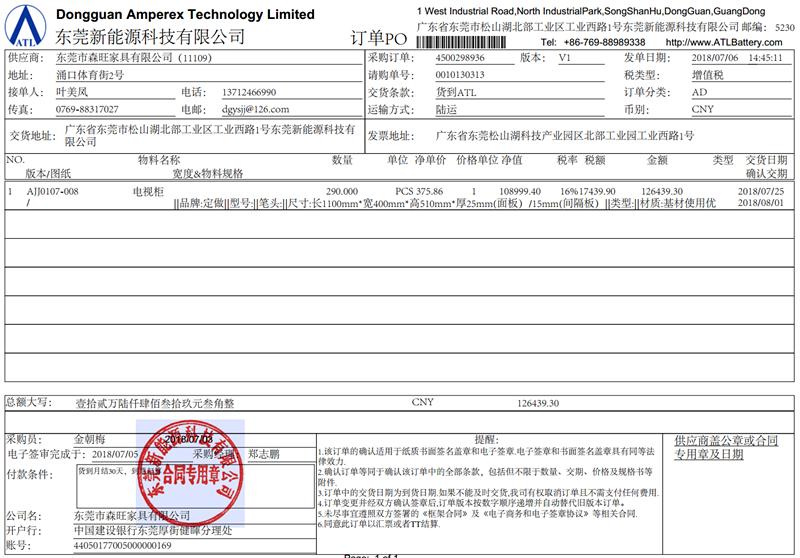 东莞新能源科技有限公司合同